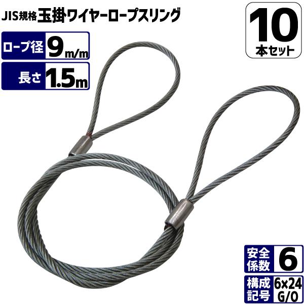 セット売10本 JIS玉掛ワイヤーロープ 6×24G/O 径9m/m×長さ1.5m ワイヤースリング メッキ処理ワイヤー ロック止めワイヤーロープ