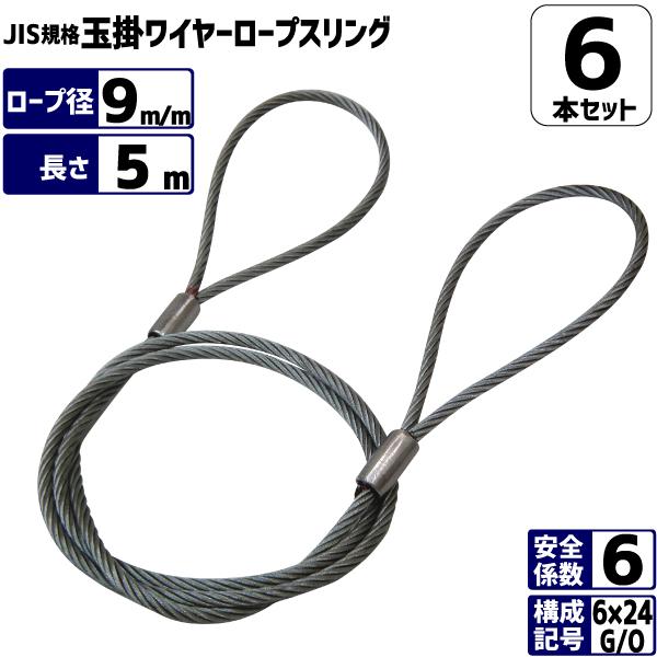 セット売6本 JIS玉掛ワイヤーロープ 6×24G/O 径9m/m×長さ5m ワイヤースリング メッキ処理ワイヤー ロック止めワイヤーロープ
