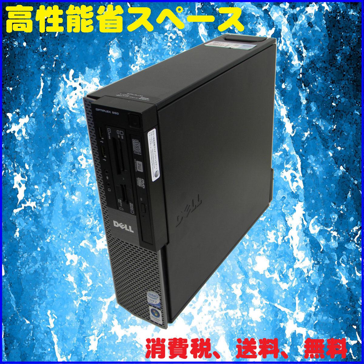 【MEM:4GB&HDD250GB搭載!】中古パソコン Windows7 DELL Optiplex 960 【中古】 DVDスーパーマルチ Windows7 セットアップ済み KingSoft社 Officeインストール済み◎
