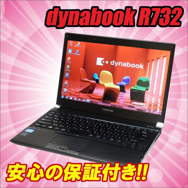 중고 노트 PC 토시바 dynabook R732 13.3 인치(1366×768) MEM:8GB HDD:320 GB Intel Core i5-3320 M프로세서 2.60 GHz 무선 LAN 내장 Windows7 Professional 셋업제KingSoft Office 인스톨제