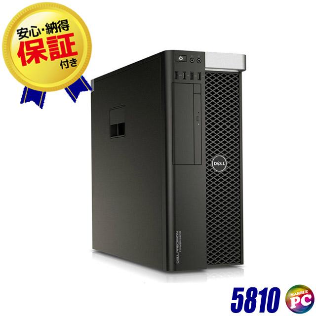 Dell Precision Tower 5810 【中古】 グラボQuadro M4000搭載 メモリ16GB 新品SSD512GB+HDD500GB(ハイブリッド仕様) Windows10-Pro(MAR) Xeon E5-1620 v3搭載 中古デスクトップパソコン DVDスーパーマルチ WPS Office付き タワー型ワークステーション 中古パソコン