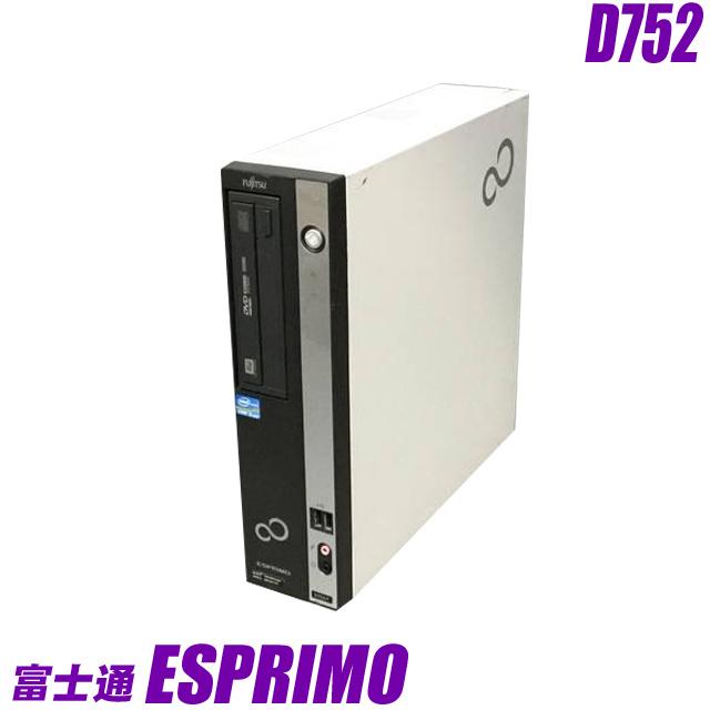 富士通 ESPRIMO D752 【中古】 Windows10(MAR) 中古パソコン コアi5(3.20GHz) HDD500GB メモリ8GB DVDスーパーマルチドライブ内蔵 WPS Officeインストール済み 中古デスクトップパソコン[wT00c]