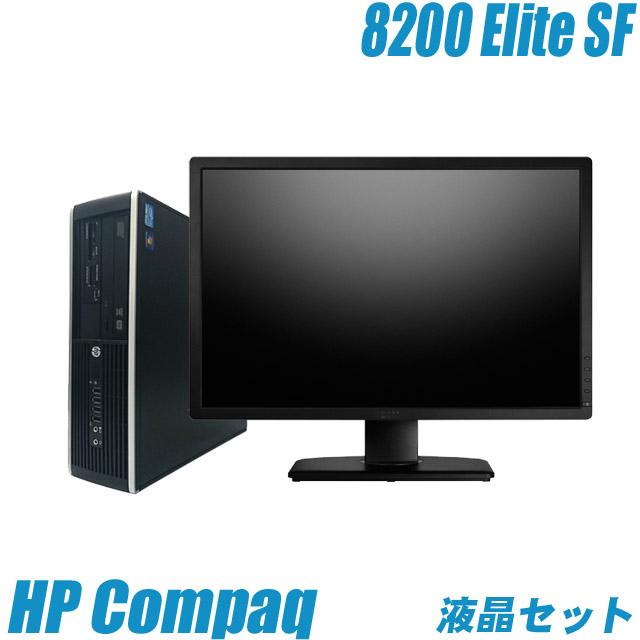 HP Compaq 8200 Elite SF【中古】 22インチ液晶セット Windows10(MAR) 中古デスクトップパソコン コアi5 3.1GHz メモリ4GB HDD250GB DVDスーパーマルチ内蔵 WPS Officeインストール済み 液晶モニター付き 中古パソコン