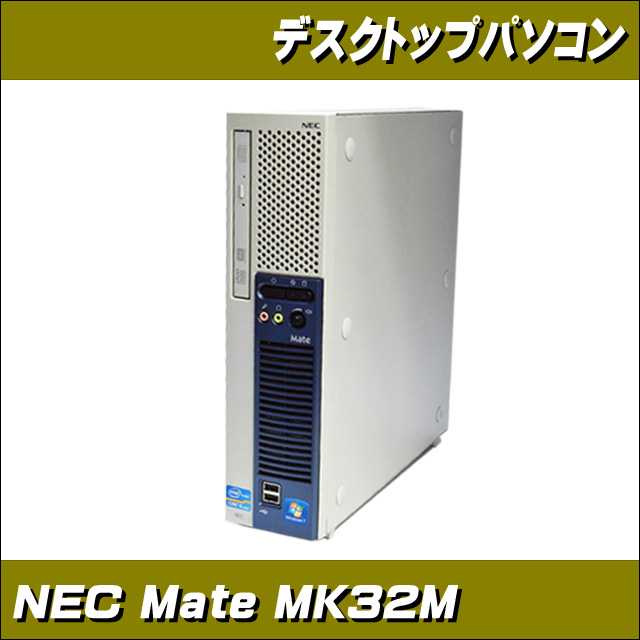 中古パソコン NEC Mate タイプME MK32M/E-F 【中古】 Windows10セットアップ済み コアi5-3470:3.2GHz メモリ:8GB HDD:500GB (250GB+250GB)2基搭載 DVDスーパーマルチ USB3.0 グラフィックコントローラ(CPUに内蔵) 中古デスクトップパソコン=