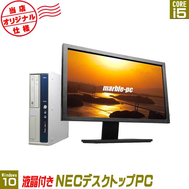 回- usedpc 22型液晶付き NEC 中古デスクトップパソコン 安心3ヶ月動作保証付き 中古パソコン キャンペーンもお見逃しなく デスクトップPC液晶ディスプレイセット 中古 20型→22型液晶モニターに無料UP メモリ4GB以上 コアi5 Windows10 DVDスーパーマルチ 1TB 搭載 新品HDD1000GB 第三世代以上 WPS 無線LAN子機 Office付き 本日の目玉 当店オリジナル仕様