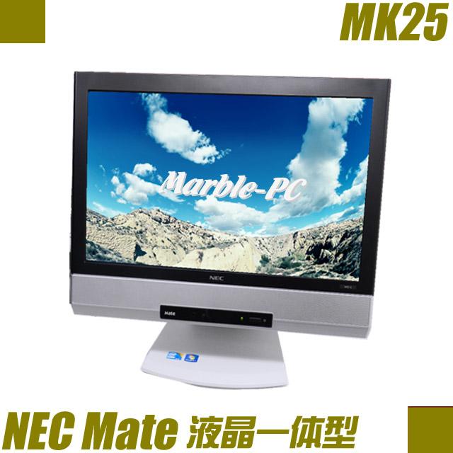 NEC Mate タイプMG MK25M/GF-D 【中古】 19インチ液晶一体型パソコン Windows10(MAR) コアi5(2.5GHz) メモリ4GB HDD250GB DVDスーパーマルチ 中古パソコン WPS Officeインストール済み 中古パソコン