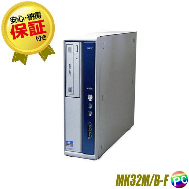 NEC MATE タイプMB MK32M/B-F【中古】 メモリ8GB HDD250GB Windows10 コアi5 3.2GHz搭載 中古パソコン DVDスーパーマルチ内蔵 WPS Office付き 中古デスクトップパソコン