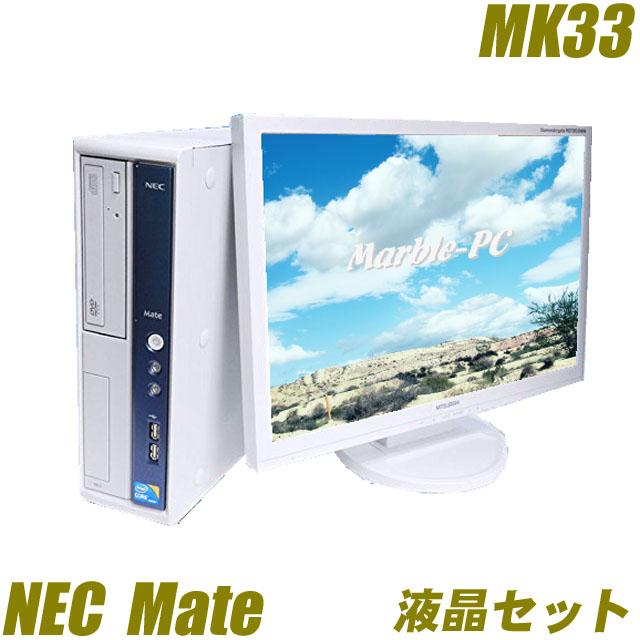 NEC Mate タイプML MK33L/L-D 【中古】【推】 22インチ液晶モニターセット 中古デスクトップPC液晶セット Windows7-Pro コアi3(3.3GHz) メモリ4GB HDD250GB DVD-ROM内蔵 中古パソコン WPS Officeインストール済み
