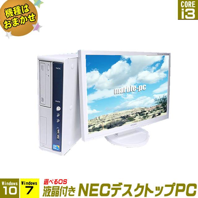 NEC 液晶付き 中古デスクトップパソコン【中古】【推】 店長気まぐれ OS選択型モデル(Windows10又はWindows7) コアi3搭載 HDD500GB 19インチワイド液晶セット DVD-ROM WPS Office付き 中古パソコン