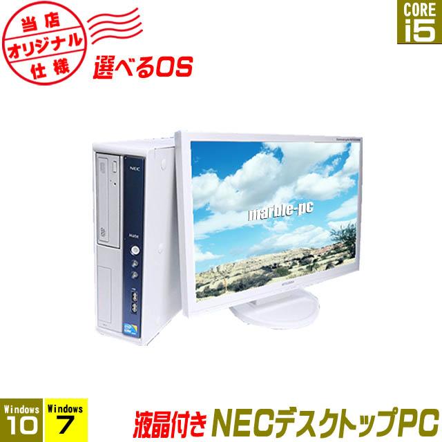 NECデスクトップパソコン【中古】【推】 22型ワイド液晶モニターセット 当店オリジナル仕様 新品SSD320GB 選べるOS(Windows10又はWindows7) コアi5(第三世代以上) メモリ4GB DVDスーパーマルチ 無線LAN子機付き WPS Officeインストール済み 中古パソコン