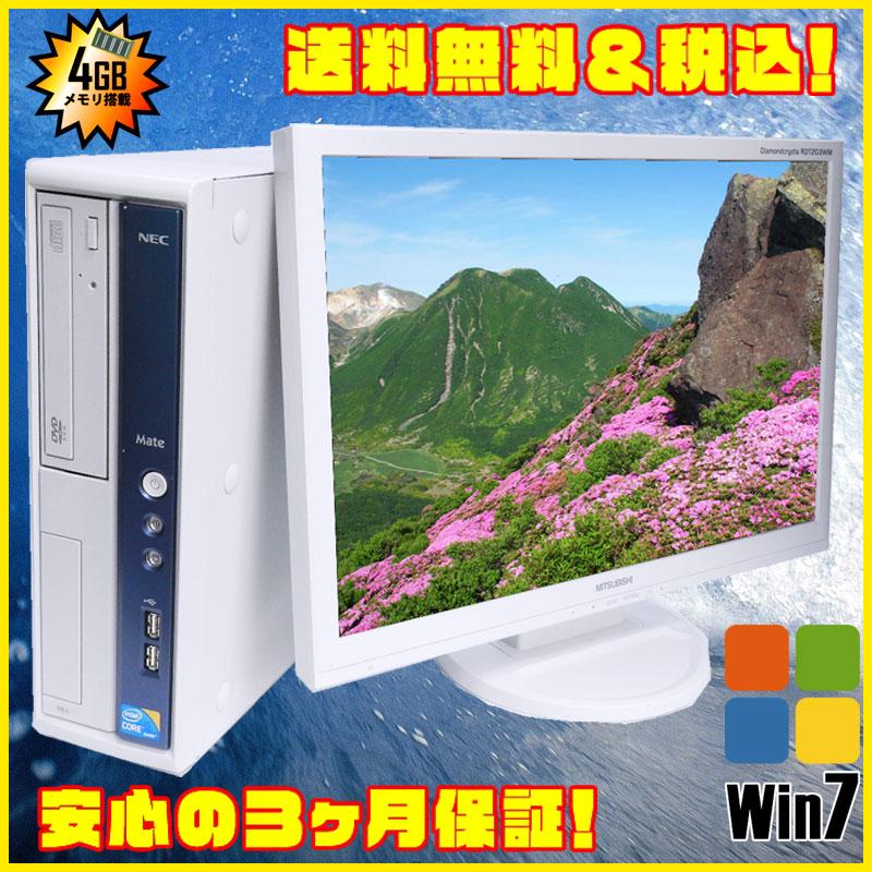 中古パソコン! NEC MJ33L/L-D Core i3 2120 3.3GHz メモリー:4GB HDD:250GB マルチドライブ 22インチワイド液晶セット Winsows7Pro-32bit KINGSOFT OFFICE付【中古】【中古パソコン】【Windows7 中古】 ◎