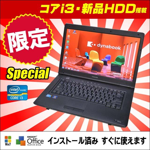 중고 PC☆신품 하드 디스크 중고 PC 신품 HDD750GB 탑재!토시바 dynabook 시리즈 Core i3한정 스페샤르모데르메모리 4 GB DVD 멀티 15.6형 와이드 액정 무선 LAN KingSoft Office 인스톨제