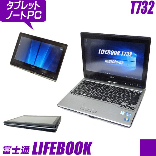 富士通 LIFEBOOK T732/F 【中古】 Windows10(MAR) タッチパネル入力対応 12.5インチ液晶 中古タブレット 中古ノートパソコン コアi3(2.40GHz) メモリ8GB SSD128GB Bluetooth 無線LAN内蔵 中古パソコン WPS Officeインストール済み