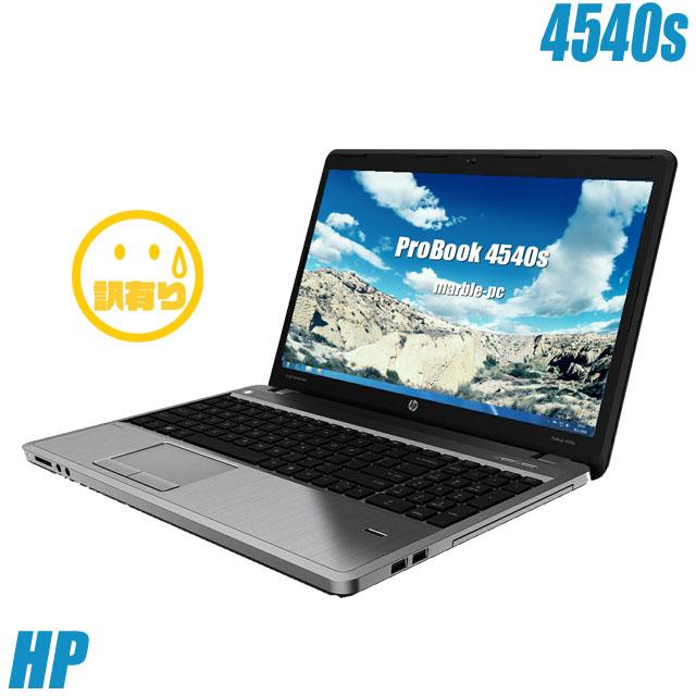 HP ProBook 4540s【中古】テンキー付きキーボード 中古パソコン Windows10(MAR) HDD250GB メモリ2GB Celeron(1.90GHz) DVDスーパーマルチドライブ HDMIポート搭載 USB3.0対応 WPS Office付き 液晶15.6インチ 中古ノートパソコン【訳あり】