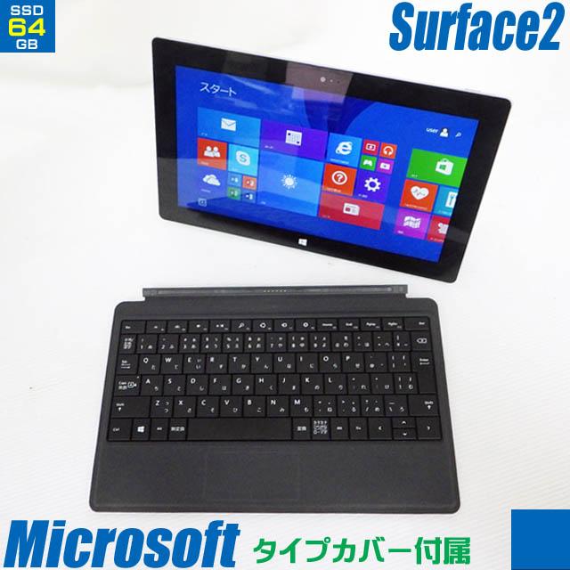 【推】回- usedpc マイクロソフト サーフェス タブレット端末 中古ノートパソコン  Microsoft Surface 2【中古】P4W-00012 Model-1572 専用キーボードセット(タイプカバー同梱) SSD64GB メモリ2GB 10.6インチ液晶 中古タブレットパソコン Windows RT 8.1 TEGRA4(1.71GHz) 無線LAN Bluetooth 中古ノートパソコン Microsoft Office 2013 RT インストール済み