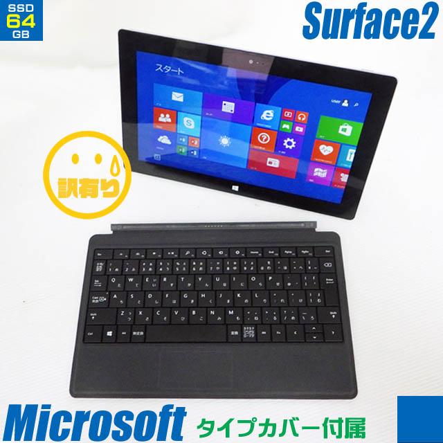 Microsoft Surface 2【中古】P4W-00012 Model-1572 専用キーボードセット(タイプカバー同梱) SSD64GB メモリ2GB 10.6インチ液晶 中古タブレットPC Windows RT 8.1 TEGRA4(1.71GHz) 無線LAN Bluetooth 中古ノートパソコン Microsoft Office 2013 RT インストール済み【訳】