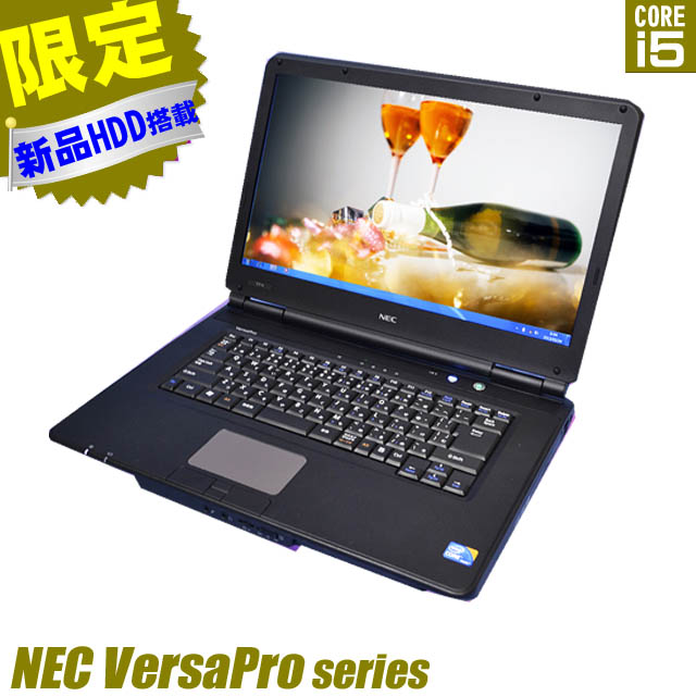 NEC VersaPro シリーズ【中古】 Core i5限定スペシャルモデル 中古パソコン 新品ハードディスク搭載 メモリ4GB DVDマルチ 15.6型ワイド液晶 無線LAN付き KingSoft社 WPS Officeインストール済み