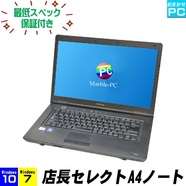 店長セレクトA4ノートパソコン【中古】【推】 OSが選べる中古パソコン Windows7又はWindows10 当店厳選 機種はおまかせ(東芝 NEC 富士通 DELL HP レノボ) DVD-ROM搭載 WPS Office付き 最低スペック保証付き 中古ノートパソコン