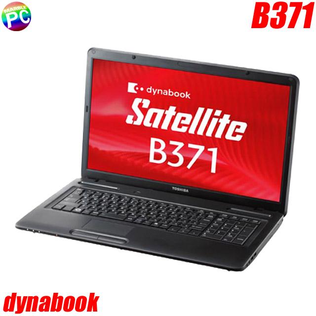 東芝 dynabook Satellite B371/C 【中古】 大画面17.3インチ液晶 Windows7-Pro メモリ8GB HDD250GB テンキー付きキーボード 中古ノートパソコン コアi5(2.50GHz)搭載 DVDスーパーマルチ 無線LAN WPS Office付き 中古パソコン