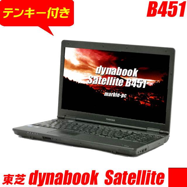 東芝 Satellite B451E【中古】15.6型 中古ノートパソコン Celeron(1.6GHz) メモリ8GB SSD128GB DVDスーパーマルチ テンキー付キーボード Windows10-Pro WPS Officeインストール済み 中古パソコン