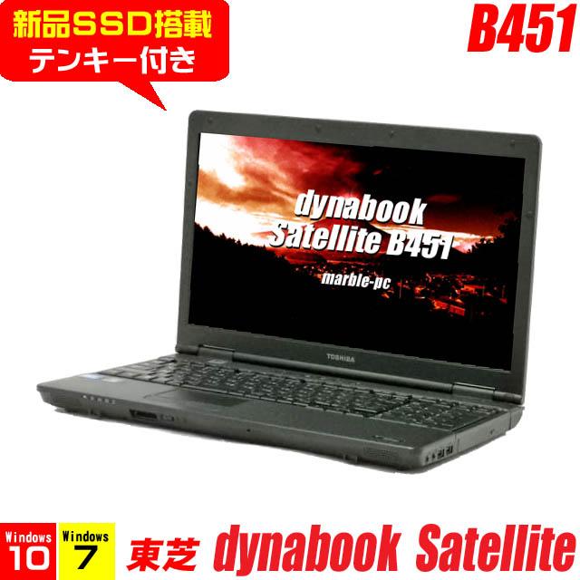 東芝 dynaBook Satellite B451 【中古】 新品SSD120GB メモリ4GB 選べるOS(Windows10又はWindows7) Celeron(1.60GHz) DVDスーパーマルチ 無線LAN 15.6インチ液晶 中古ノートパソコン WPS Officeインストール済み 中古パソコン