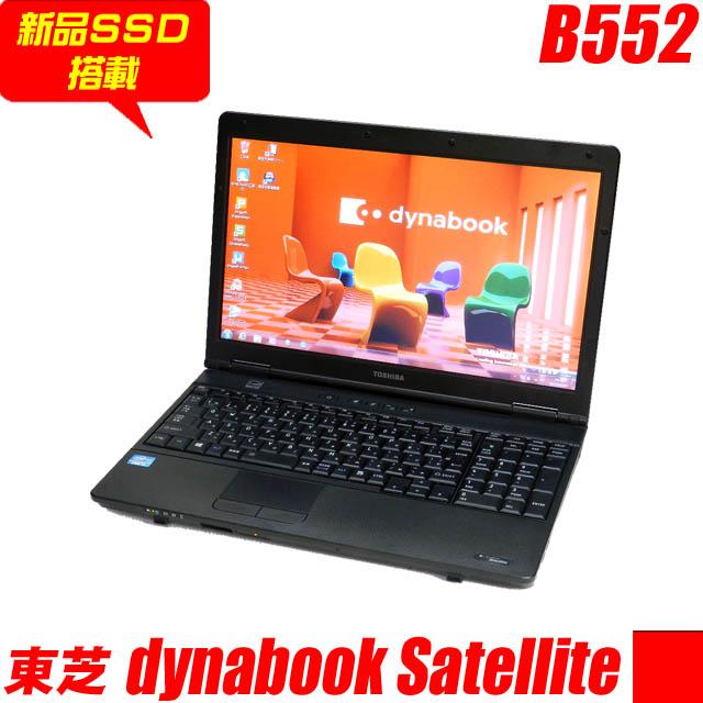 東芝 dynabook Satellite B522 【中古】 新品SSD320GBに換装済み メモリ8GB 15.6インチ液晶 中古ノートパソコン Windows10 コアi5(2.70GHz)搭載 DVDスーパーマルチ 無線LAN付き WPS Officeインストール済み 中古パソコン