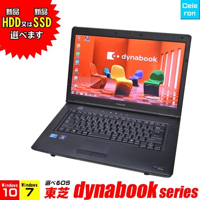 東芝 dynaBook Celeron搭載シリーズ【中古】【推】 当店限定スペシャル選べる仕様 中古ノートパソコン 新品HDD500GB又は新品SSD120GB Windows10又はWindows7 メモリ4GB DVDスーパーマルチ 無線LAN付き WPS Officeインストール済み 中古パソコン
