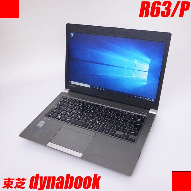東芝 dynabook 中古パソコン R63/P【中古】 Windows10(MAR) WPS SSD128GB SSD128GB メモリ4GB 13.3インチ液晶 中古ノートパソコン コアi5(2.20GHz)搭載 Bluetooth 無線LAN内蔵 WPS Officeインストール済み 中古パソコン, 激安!家電のタンタンショップ:162aa6d9 --- acessoverde.com