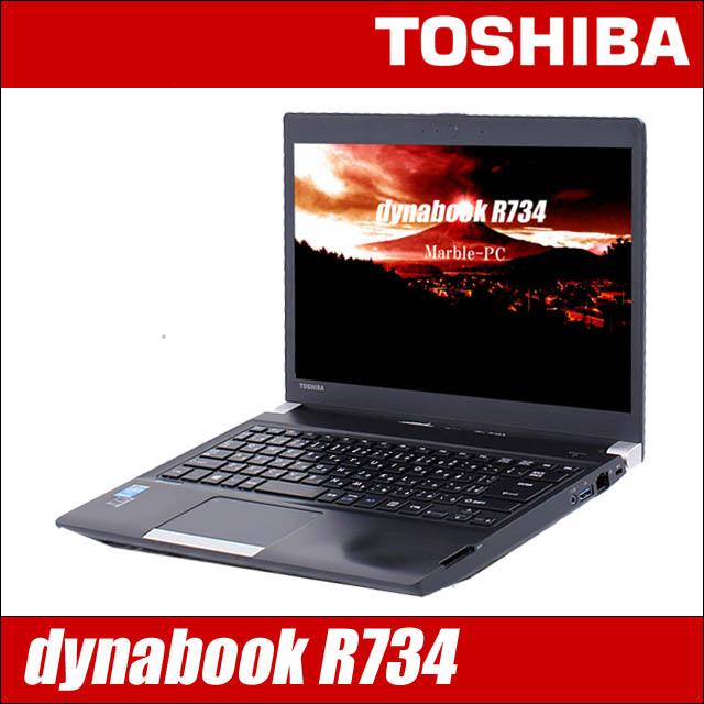 東芝 dynabook R734 【中古】 コアi3(2.4GHz) メモリ8GB HDD320GB 13.3インチ液晶 中古ノートパソコン Windows10-Pro DVDスーパーマルチ 無線LAN内蔵 中古パソコン WPS Officeインストール済み