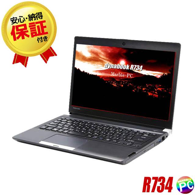 東芝 TOSHIBA dynabook R734/M 【中古】 メモリ8GB 新品SSD256GB Windows10 コアi5-4210M搭載 13.3型液晶 中古ノートパソコン Bluetooth 無線LAN WPS Office付き 中古パソコン