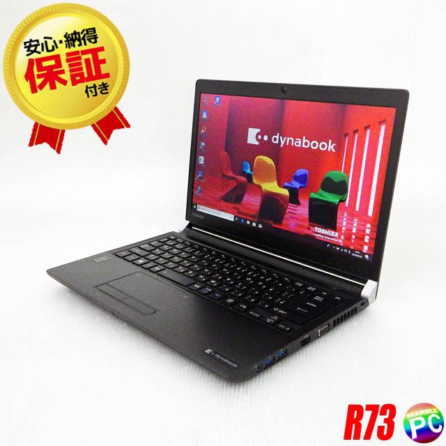 東芝 TOSHIBA dynabook R73 【中古】 メモリ8GB SSD256GB Windows10 コアi5-6300U搭載 13.3型液晶 中古ノートパソコン Bluetooth 無線LAN WPS Office付き 中古パソコン