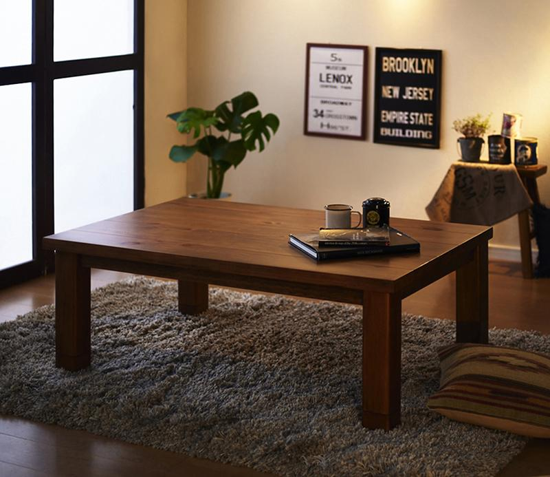 【送料無料】こたつテーブル 「Patrida」 パトリダ 天然木パイン材 ヴィンテージデザイン/ 長方形 (120×80) *こたつ布団は別売 オールシーズン ローテーブル 木目 シック 重厚感