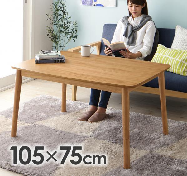 【送料無料】高さ調整 こたつテーブル 北欧デザイン Ramillies ラミリ 長方形 (75×105cm) *布団は含まれません。座卓 リビングテーブル こたつ オールシーズン ローテーブル 木目 シック 重厚感