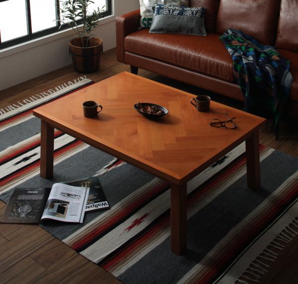 【送料無料】こたつテーブル 長方形 75x105cm 天然木アルダー材ヘリンボーン柄 「Harriet(ハリエット)」 *布団は別売 オールシーズン 木目 シック 重厚感
