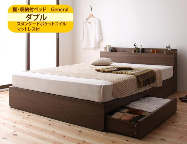 【送料無料】ベッド ダブル 収納・棚・コンセント付き「Generalジェネラル」 スタンダードポケットコイルマットレス付 コンセント付き 宮棚 棚付き 収納ベッド 引き出し付きベッド 収納機能付ベッド 引出し 収納ベッド