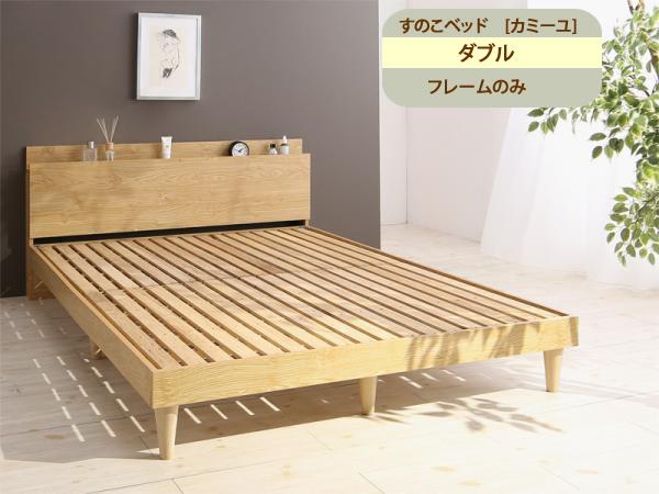 【送料無料】すのこベッド ダブル フレームのみ 棚 コンセント付 「Camille カミーユ」 ナチュラル シンプル 通気性 木製 ウッド