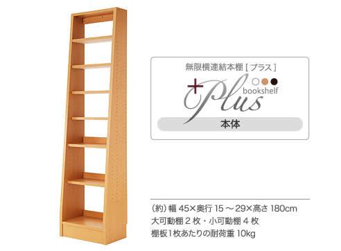 無限横連結本棚【+Plus プラス】 本体1列完結品