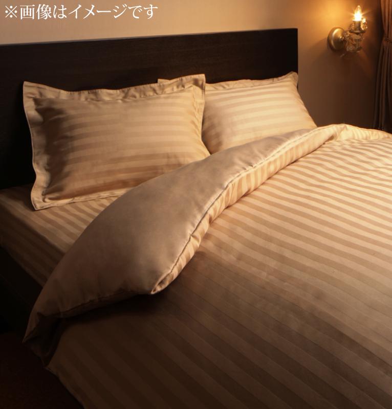 ベッド用 カバー セット キングサイズ 9色から選べるホテルスタイル ストライプ サテン 布団カバー