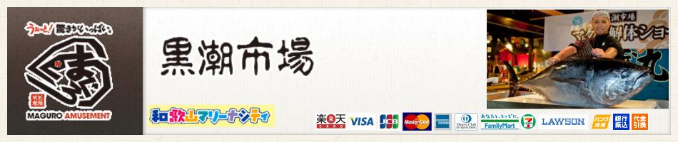 和歌山マリーナシティ:和歌山マリーナシティのオリジナル商品等を販売しています。