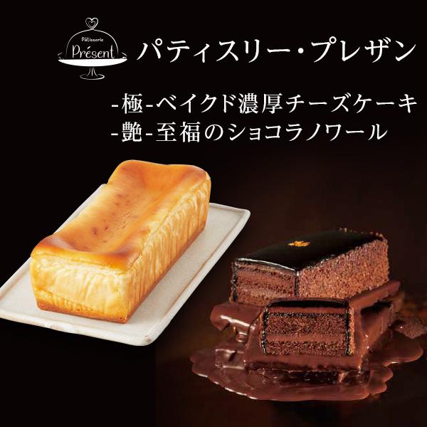 クリームチーズがぎゅっと濃密なチーズケーキとクーベルチュールチョコレートを使用したしっとり重厚感とコクが際立つチョコレートケーキ -極- 濃厚 1着でも送料無料 ベイクドチーズケーキ -艶-至福のショコラノワール 小箱入り お取り寄せ 価格 ギフトセット あす楽 敬老の日ギフト 誕生日 おしゃれ