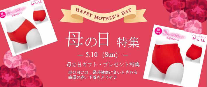 日本製ショーツ・下着のMaruki:日本製のレディース インナー・ショーツを製造販売しています。