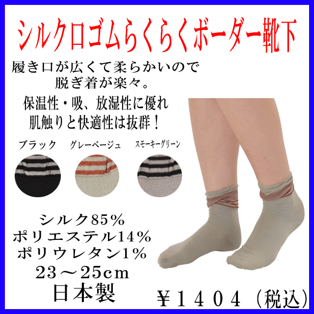 As silk mouth rubber is a horizontal stripe socks silk blend material easily, feel and the comfort are superior!,* delivery fee free,only Japan domestic.