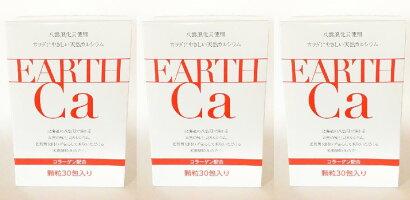株式会社セリオ・アースカルシウム顆粒30包入3個セット