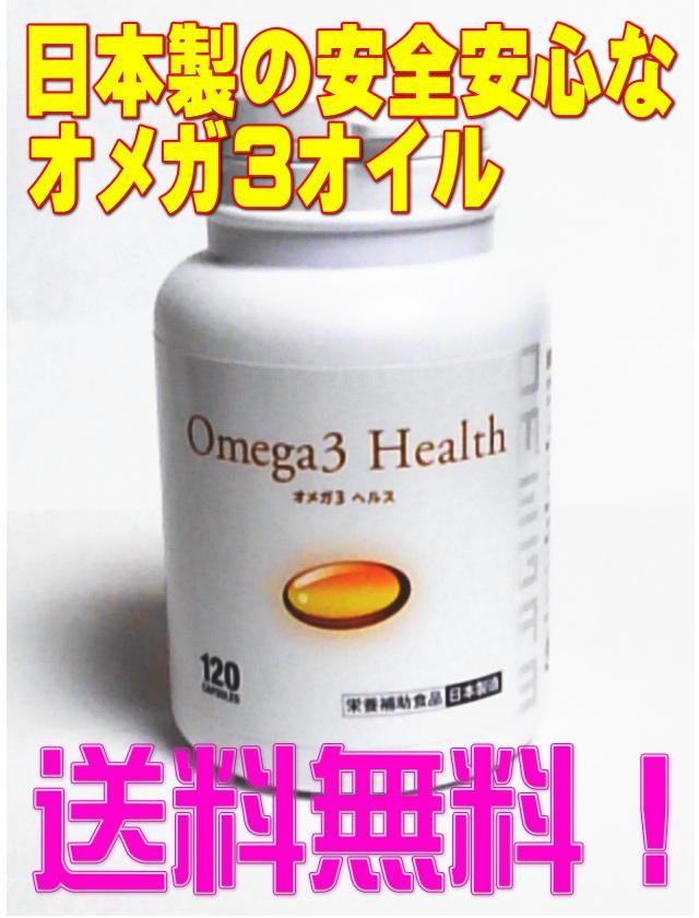ドクターシアーズ・ゾーン オメガ3ヘルス・omega3helth(旧Omega Rx) ソフトカプセルタイプ 120粒入・