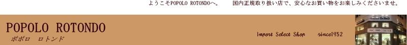 ポポロ ロトンド:メンズインポートファッション