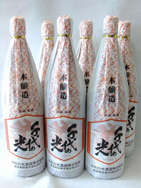 送料無料★吟醸酒並の精米率 中口の日本酒 千代の光 本醸造 1800ml 6本入<プラスチックケースでの発送です>※沖縄・離島は別途送料がかかります【marutaya】