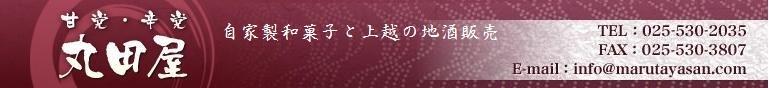 甘党・辛党丸田屋:創業明治元年 自家製餡の和菓子屋 上越の地酒販売 甘党・辛党 丸田屋