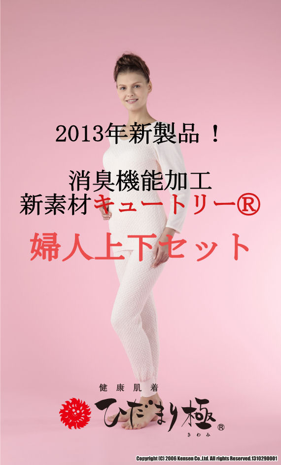 健康肌着【ひだまり】極-きわみ- 婦人8分袖インナー+スラックス下 上下セット LL ピーチ【正規品】