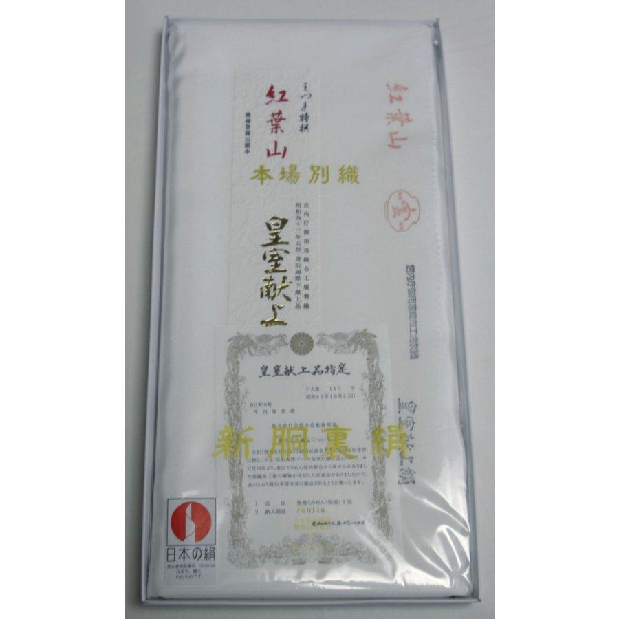 正絹羽二重胴裏 一疋 日本の絹 (送料無料) 皇室献上最高級裏絹 紅葉山 宮内庁御用達品