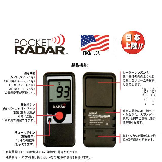 DM 話題商品 小型スピードガン ポケットレーダー(POCKET RADAR) #PR1000
